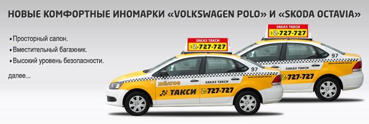 Такси в химках дешево телефон сотовый