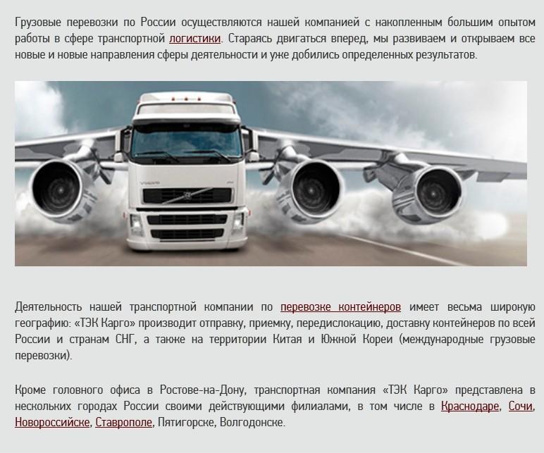 Иваново транспортная компания карго официальный сайт создание сайтов курсы москва отзывы
