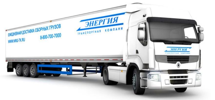 d5439d181f74b Транспортная Компания Энергия (Москва) - контакты, отзывы