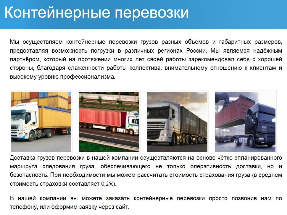 Тэк авторитет транспортная компания официальный сайт московия страховая компания официальный сайт москва адреса