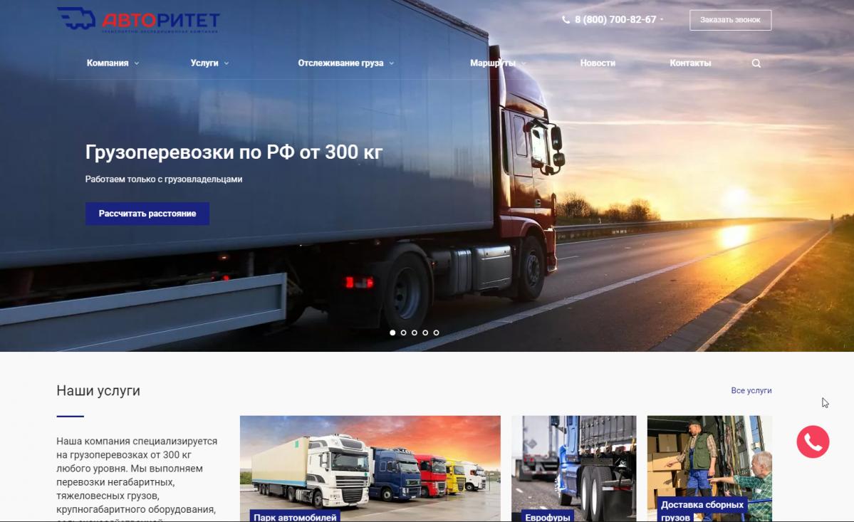 Тэк авторитет транспортная компания официальный сайт сайт управляющей компании дома